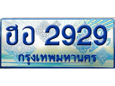 ทะเบียนรถตู้ l ฮอ 2929 l ป้ายฟ้าเลขประมูล