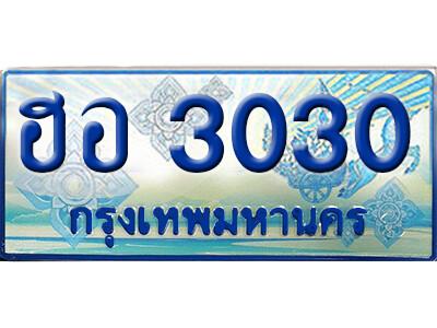 ทะเบียนรถตู้ l ฮอ 3030 l ป้ายฟ้าเลขประมูล