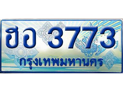 ทะเบียนรถตู้ l ฮอ 3773 l ป้ายฟ้าเลขประมูล