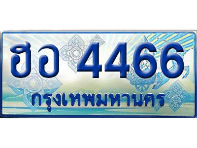 ทะเบียนรถตู้ l ฮอ 4466 l ป้ายฟ้าเลขประมูล