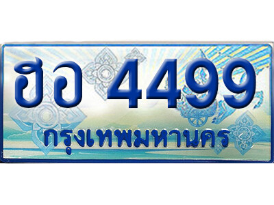 ทะเบียนซีรี่ย์ 4499 ทะเบียนรถตู้นำโชค  ฮอ 4499