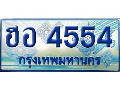 ทะเบียนรถตู้นำโชค l ฮอ 4554 l ทะเบียนซีรี่ย์ 4554