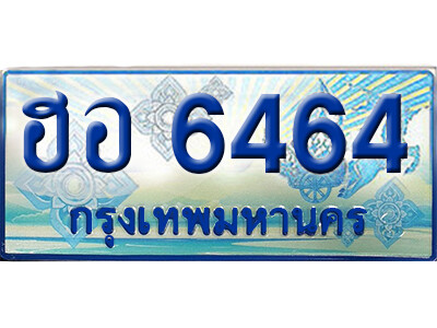 ทะเบียนรถตู้ l ฮอ 6464 l ป้ายฟ้าเลขประมูล