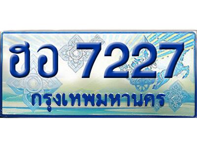 ทะเบียนรถตู้ l ฮอ 7227 l ป้ายฟ้าเลขประมูลเลขสวย