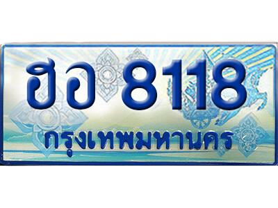 ทะเบียนรถตู้ l ฮอ 8118 l ป้ายฟ้าเลขประมูลเลขสวย