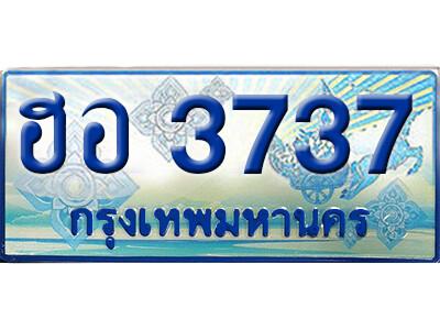 ทะเบียนรถตู้ l ฮอ 3737 l ป้ายฟ้าเลขประมูล
