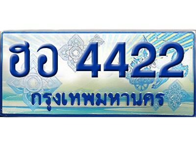 ทะเบียนรถตู้ l ฮอ 4422 l ป้ายฟ้าเลขประมูลผลรวมดี 23
