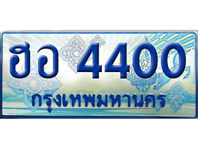 ทะเบียนรถตู้ l ฮอ 4400 l ป้ายฟ้าเลขประมูลผลรวมดี 19