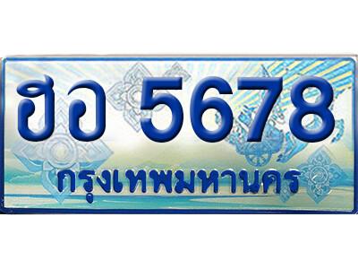 ทะเบียนรถตู้ l ฮอ 5678 l ป้ายฟ้าเลขประมูลเลขสวย