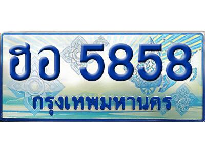 ทะเบียนรถตู้ l ฮอ 5858 l ป้ายฟ้าเลขประมูล