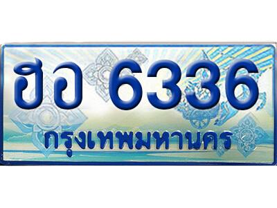 ทะเบียนรถตู้ l ฮอ 6336 l ป้ายฟ้าเลขประมูลเลขสวย