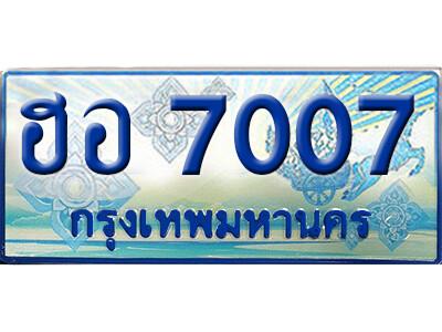 ทะเบียนรถตู้ l ฮอ 7007 l ป้ายฟ้าเลขประมูล