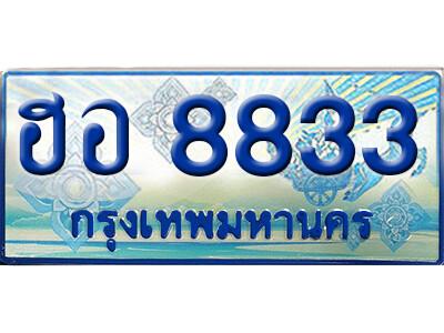 ทะเบียนรถตู้ l ฮอ 8833 l ป้ายฟ้าเลขประมูล