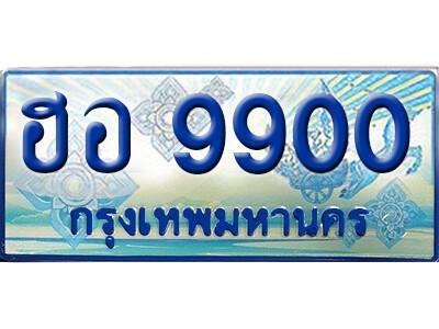 ทะเบียนรถตู้ l ฮอ 9900 l ป้ายฟ้าเลขประมูล