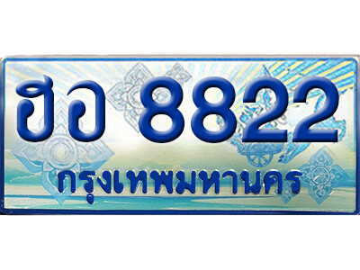 ทะเบียนรถตู้ l ฮอ 8822 l ป้ายฟ้าเลขประมูลเลขสวย