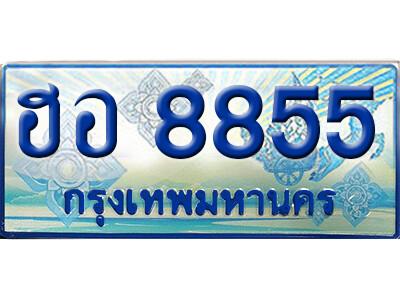ทะเบียนรถตู้ l ฮอ 8855 l ป้ายฟ้าเลขประมูล