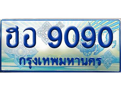 ทะเบียนรถตู้ l ฮอ 9090 l ป้ายฟ้าเลขประมูล
