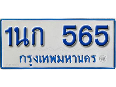 ทะเบียน 565 ทะเบียนรถตู้ 565  - 1นก 565  ทะเบียนรถตู้ป้ายฟ้าเลขมงคล