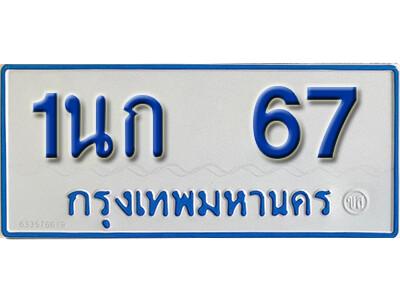 ทะเบียน 67 ทะเบียนรถตู้ 67 - 1นก 67 ทะเบียนรถตู้ป้ายฟ้าเลขมงคล