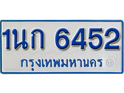 ทะเบียน 6452 ทะเบียนรถตู้ 6452  - 1นก 6452  ทะเบียนรถตู้ป้ายฟ้าเลขมงคล