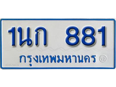 ทะเบียน 881 ทะเบียนรถตู้ 881 - 1 นก 881 ทะเบียนรถตู้ป้ายฟ้าเลขมงคล