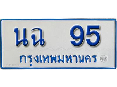 ทะเบียนซีรี่ย์ 95 ทะเบียนรถตู้ให้โชค-นฉ 95