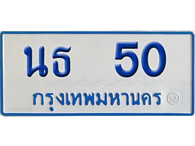 ทะเบียนซีรี่ย์ 50 ทะเบียนรถตู้ให้โชค-นธ 50