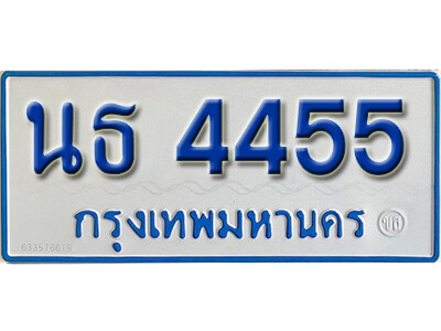 ทะเบียน  4455  ทะเบียนรถตู้ 4455 - นธ 4455 ทะเบียนรถตู้ป้ายฟ้าเลขมงคล