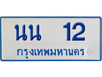 ทะเบียนซีรี่ย์ 12 ทะเบียนรถตู้ให้โชค-นน 12