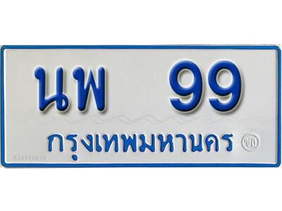 ทะเบียนซีรี่ย์ 99 ทะเบียนรถตู้ให้โชค-นพ 99