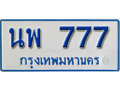 ทะเบียน 777 ทะเบียนรถตู้ 777 - นพ 777 ทะเบียนรถตู้ป้ายฟ้าเลขมงคล
