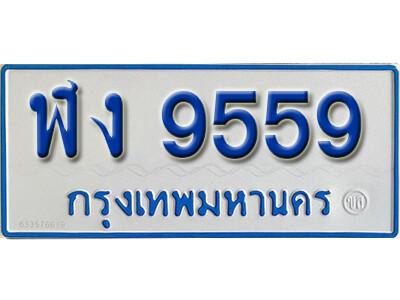 ทะเบียนซีรี่ย์ 9559 ทะเบียนรถตู้ให้โชค-ฬง 9559
