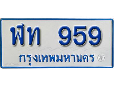 ทะเบียน 959 ทะเบียนรถตู้ 959 - ฬท 959 ทะเบียนรถตู้ป้ายฟ้าเลขมงคล