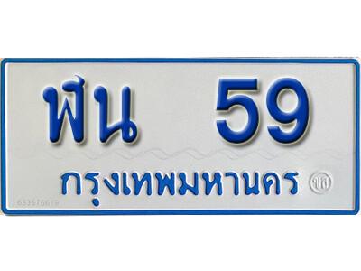 ทะเบียนซีรี่ย์ 59 ทะเบียนรถตู้ให้โชค-ฬน 59