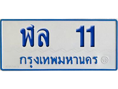 ทะเบียน 11 ทะเบียนรถตู้ 11 - ฬล 11 ทะเบียนรถตู้ป้ายฟ้าเลขมงคล