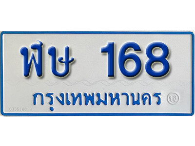 ทะเบียน 168 ทะเบียนรถตู้ 168 - ฬษ 168 ทะเบียนรถตู้ป้ายฟ้าเลขมงคล
