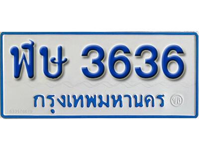 ทะเบียน 3636 ทะเบียนรถตู้ 3636 - ฬษ 3636 ทะเบียนรถตู้ป้ายฟ้าเลขมงคล