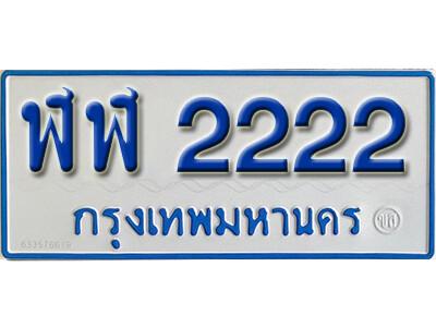 ทะเบียน 2222 ทะเบียนรถตู้ 2222 - ฬฬ 2222 ทะเบียนรถตู้ป้ายฟ้าเลขมงคล