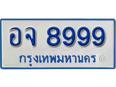 ทะเบียนซีรี่ย์ 8999 ทะเบียนรถตู้ให้โชค-อจ 8999