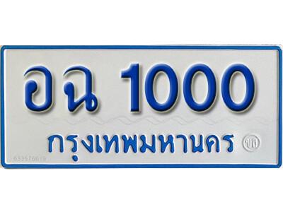 ทะเบียน 1000 ทะเบียนรถตู้ 1000 - อฉ 1000 ทะเบียนรถตู้ป้ายฟ้าเลขมงคล