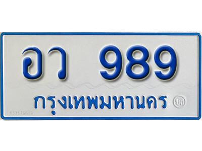 ทะเบียน 989 ทะเบียนรถตู้ 989 - อว 989 ทะเบียนรถตู้ป้ายฟ้าเลขมงคล
