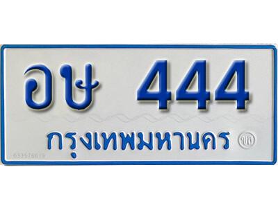 ทะเบียน 444 ทะเบียนรถตู้ 444 - อษ 444 ทะเบียนรถตู้ป้ายฟ้าเลขมงคล