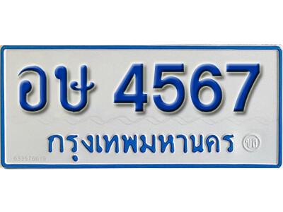 ทะเบียนซีรี่ย์ 4567 ทะเบียนรถตู้ให้โชค-อษ 4567