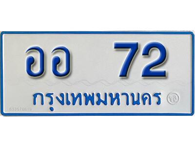 ทะเบียน 72 ทะเบียนรถตู้ 72 - ออ 72 ทะเบียนรถตู้ป้ายฟ้าเลขมงคล