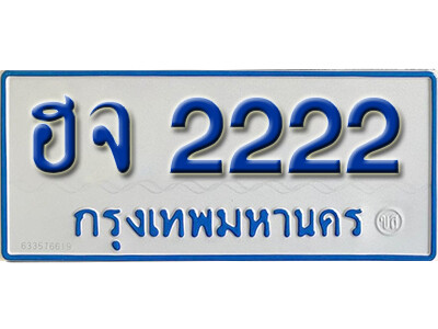 ทะเบียน 2222 ทะเบียนรถตู้ 2222 - ฮจ 2222 ทะเบียนรถตู้ป้ายฟ้าเลขมงคล