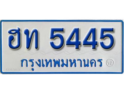 ทะเบียน 5445 ทะเบียนรถตู้ 5445 - ฮท 5445 ทะเบียนรถตู้ป้ายฟ้าเลขมงคล