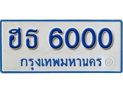 ทะเบียนซีรี่ย์ 6000 ทะเบียนรถตู้ให้โชค-ฮธ 6000