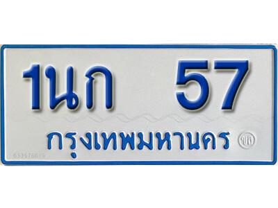 ทะเบียน 57 ทะเบียนรถตู้ 57- 1นก 57 ทะเบียนรถตู้ป้ายฟ้าเลขมงคล