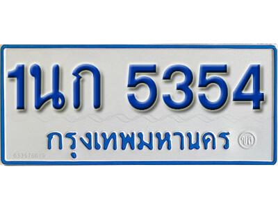 ทะเบียน 5354 ทะเบียนรถตู้ 5354 - 1นก 5354 ทะเบียนรถตู้ป้ายฟ้าเลขมงคล