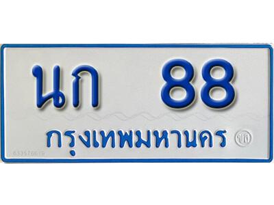 ทะเบียน 88 ทะเบียนรถตู้ 88 - นก 88 ทะเบียนรถตู้ป้ายฟ้าเลขมงคล